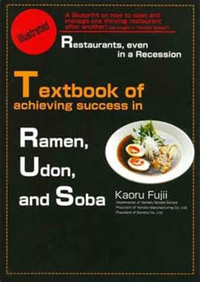 Textbook of achieving success in Ramen, Udon, Soba Restaurants, even in Recession